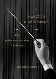 Книга Маэстро и их музыка. Как работают великие дирижеры