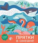 Книга Прятки в океане