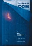 Книга Здоровый сон. 21 шаг на пути к хорошему самочувствию