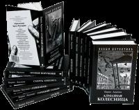 Книга Эраст Фандорин (суперкомплект из 15 книг)
