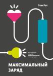 Книга Максимальный заряд. Как наполнить энергией профессиональную и личную жизнь