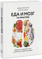 Книга Еда и мозг на практике