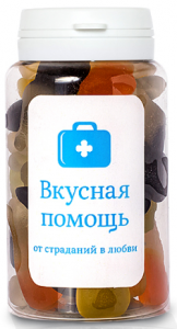 Подарок Мармелад жевательный Вкусная помощь 'От страданий в любви' 150 мл.