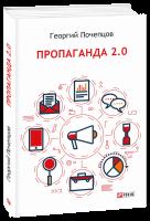Книга Пропаганда 2.0