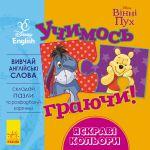 Книга Учимось граючи! Книги з пазлами. Яскраві кольори