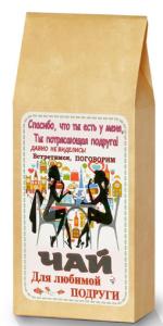 Подарок Чай 'Для любимой подруги'