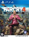 игра FAR CRY 4. Limited edition PS4 - FAR CRY 4. Специальное издание - Русская версия
