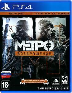 игра Metro Redux PS4 - Русская версия