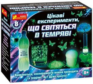 Набір для експериментів 'Цікаві досліди, які світяться у темряві' (12114092У)