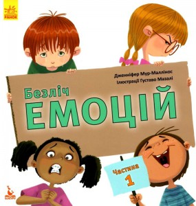 Книга Безліч емоцій. Що означає кожна? Частина 1