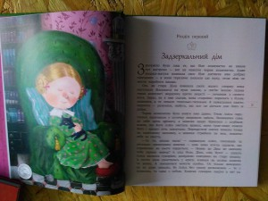 фото страниц Аліса в Задзеркаллі #7