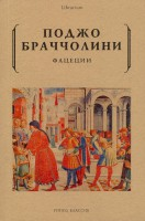 Книга Фацеции