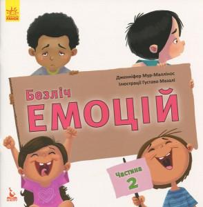Книга Безліч емоцій. Що означає кожна? Частина 2