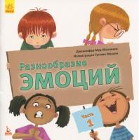 Книга Разнообразие эмоций. Что означает каждая? Часть 1