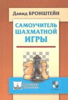 Книга Самоучитель шахматной игры