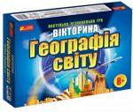 Настільна гра Вікторина  'Географія світу' (12120049У)