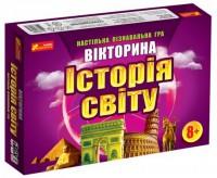 Настільна гра Вікторина 'Історія світу' (12120048У)