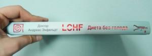 фото страниц Революция в еде! LCHF Диета без голода #4