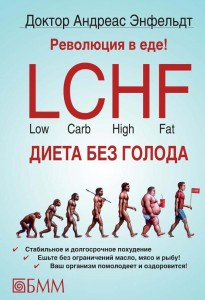 фото страниц Революция в еде! LCHF Диета без голода #3