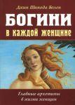 Книга Богини в каждой женщине. Главные архетипы в жизни женщин