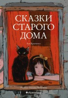 Книга Сказки старого дома