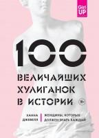Книга 100 величайших хулиганок в истории