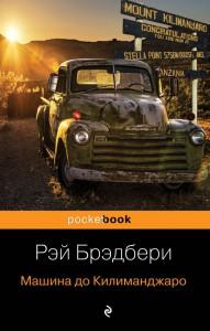 Книга Машина до Килиманджаро