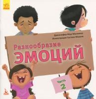 Книга Разнообразие эмоций. Что означает каждая? Часть 2