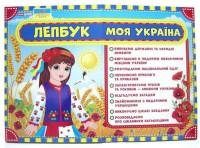 Книга Лепбук. Моя Україна