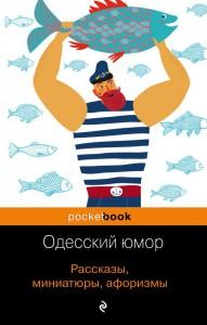 Книга Одесский юмор. Рассказы, миниатюры, афоризмы