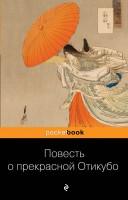 Книга Повесть о прекрасной Отикубо