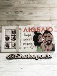 фото Шоколадный набор Shokopack 'Люблю когда ты рядом' #3