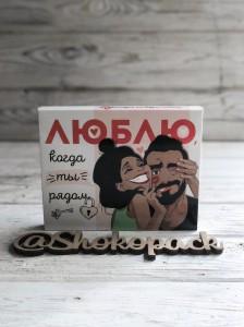 фото Шоколадный набор Shokopack 'Люблю когда ты рядом' #2