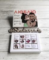 Подарок Шоколадный набор Shokopack 'Люблю когда ты рядом'