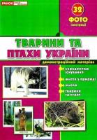 Книга Тварини та птахи України. Демонстраційний матеріал