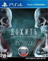 игра Until Dawn Extended Edition PS4 - Дожить до рассвета - Русская версия