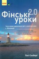 Книга Фінські уроки 2.0: Чого може навчитися світ з освітніх змін у Фінляндії