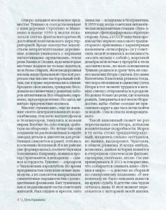 фото страниц Путь Горыныча. Авторизованная биография Гарика Сукачева #7