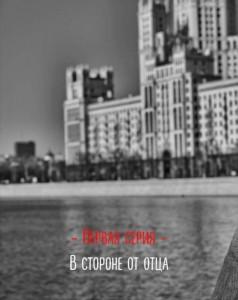 фото страниц Путь Горыныча. Авторизованная биография Гарика Сукачева #2