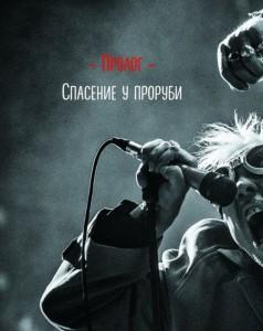 фото страниц Путь Горыныча. Авторизованная биография Гарика Сукачева #6