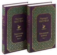 Книга Унесенные ветром (комплект из 2 книг)