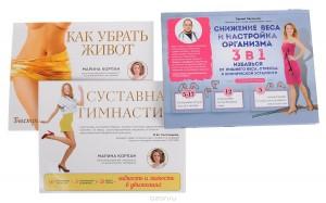 фото страниц Теряй вес с легкостью (комплект из 3 книг) #3