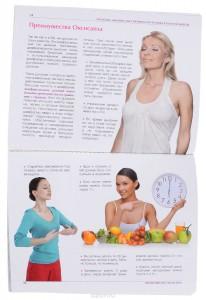 фото страниц Теряй вес с легкостью (комплект из 3 книг) #2