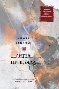 Книга Ангел пригляда