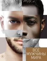 Книга Все мужчины мира