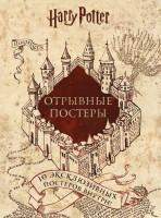 Книга Гарри Поттер. Альбом с отрывными плакатами