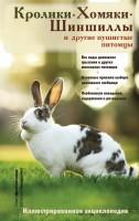 Книга Кролики, хомяки, шиншиллы и другие пушистые питомцы. Иллюстрированная энциклопедия