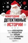 Книга Новогодние детективные истории