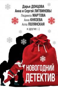 Книга Новогодний детектив