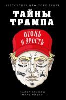 Книга Тайны Трампа. Огонь и ярость